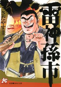 雷神孫市 1 (プレイコミックシリーズ)