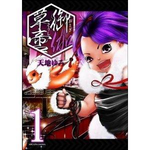 御伽草啻 1 (アルカナコミックス)