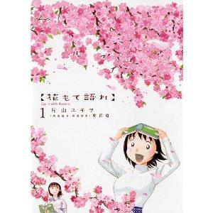 花もて語れ 1 (ビッグコミックス)