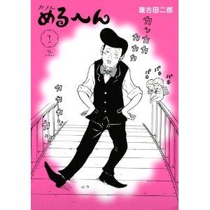 カフェめるへん(1) (ヤングマガジンコミックス)
