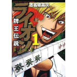 牌王伝説 ライオン 1 (近代麻雀コミックス)