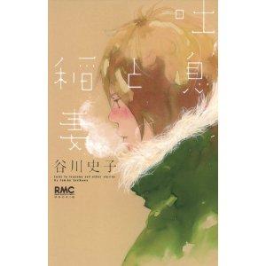 吐息と稲妻 (りぼんマスコットコミックス)