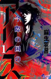 今際の国のアリス 1 (少年サンデーコミックス)