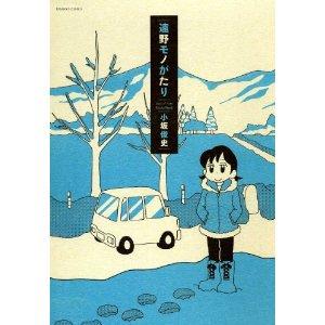 遠野モノがたり (バンブーコミックス)