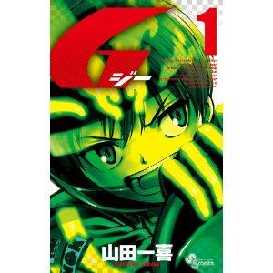 G 1 (少年サンデーコミックス)