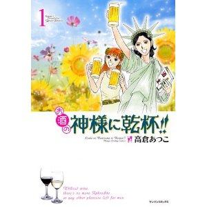 お酒の神様に乾杯!! 1 (マンサンコミックス)