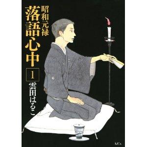 昭和元禄落語心中(1) (KC×ITAN)