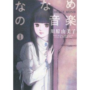 眠れぬ夜の奇妙な話コミックス ななめの音楽1 (ソノラマコミックス).jpg