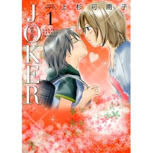 JOKER(1) (ジュールコミックス).jpg