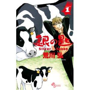 銀の匙 Silver Spoon 1 (少年サンデーコミックス).jpg