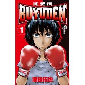 BUYUDEN 1 (少年サンデーコミックス).jpg