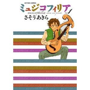 ミュジコフィリア(1) (アクションコミックス).jpg