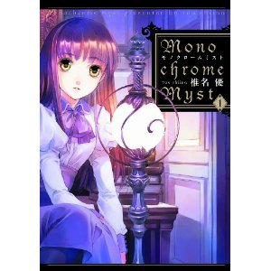 Monochrome Myst 1 (電撃コミックス).jpg