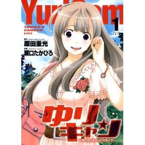 ゆりキャン 1 (ジェッツコミックス).jpg