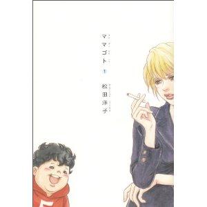 ママゴト 1 (ビームコミックス).jpg