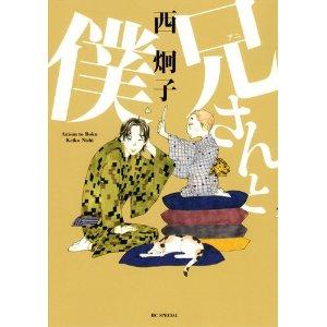 兄(アニ)さんと僕 (花とゆめCOMICS).jpg