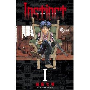 Instinct 狼の一族 1 (少年サンデーコミックス).jpg