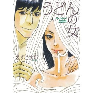 うどんの女 (Feelコミックス).jpg