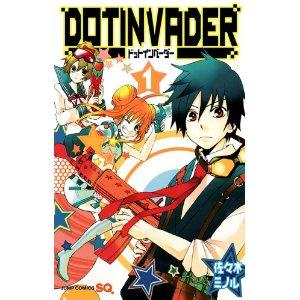 ドットインベーダー 1 (ジャンプコミックス).jpg