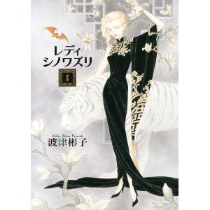 レディ シノワズリ 1 (フラワーコミックス〔スペシャル〕).jpg