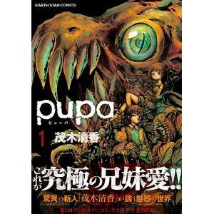 pupa(1) (アース・スターコミックス).jpg