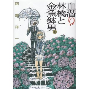 血潜り林檎と金魚鉢男 1 (電撃ジャパンコミックス ア).jpg