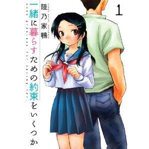 一緒に暮らすための約束をいくつか 1 (芳文社コミックス).jpg