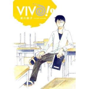 VIVO! 1 (マッグガーデンコミックス アヴァルスシリーズ).jpg
