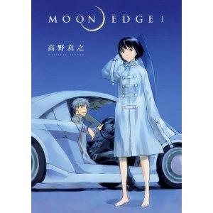 MOON EDGE(1) (ヤングジャンプコミックス).jpg