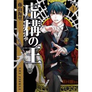虚構の王 1 (MFコミックス ジーンシリーズ).jpg