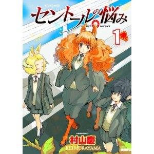 セントールの悩み 1(リュウコミックス).jpg