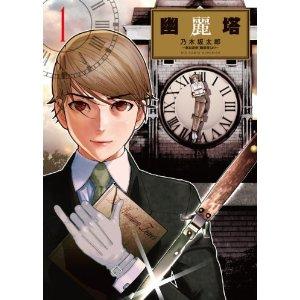 幽麗塔 1 (ビッグ コミックス).jpg