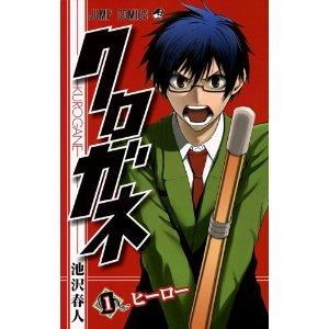 クロガネ 1 (ジャンプコミックス).jpg