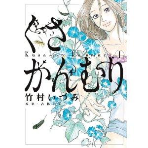 くさかんむり 1 (ビッグ コミックス).jpg