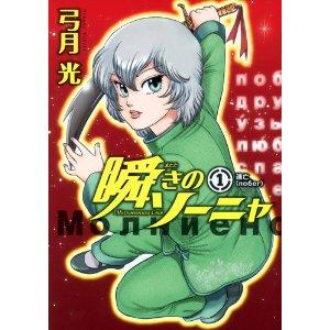 瞬きのソーニャ 1 (ヤングジャンプコミックスGJ).jpg