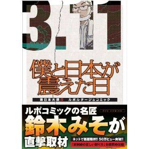 僕と日本が震えた日 (リュウコミックス).jpg