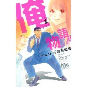 俺物語!! 1 (マーガレットコミックス).jpg