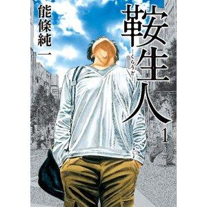 鞍生人  1 (バンチコミックス).jpg
