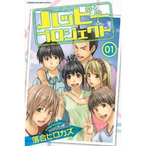 ハッピープロジェクト(1) (講談社コミックス).jpg
