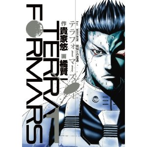 テラフォーマーズ 1 (ヤングジャンプコミックス).jpg