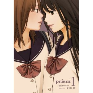 prism (1) (まんがタイムKRコミックス つぼみシリーズ).jpg