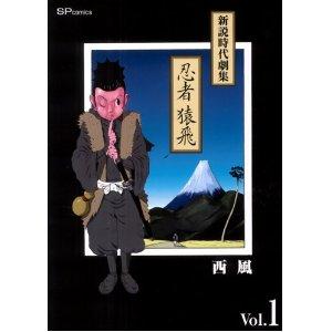 新説時代劇集忍者猿飛 vol.1 (SPコミックス).jpg