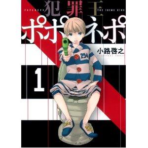 犯罪王ポポネポ 1 (ヤングジャンプコミックス).jpg