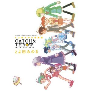 とよ田みのる短編集 CATCH&THROW (ゲッサン少年サンデーコミックススペシャル).jpg