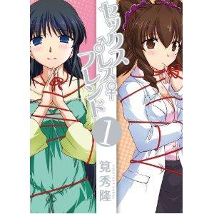 セックスレスフレンド 1 (マッグガーデンコミックス ビーツシリーズ).jpg