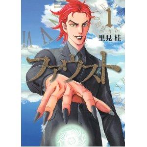 ファウスト 1 (ヤングジャンプコミックス).jpg