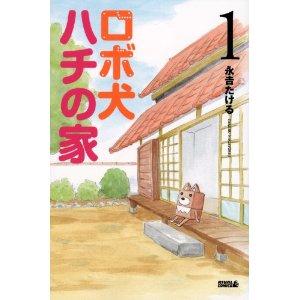 ロボ犬ハチの家(1) (ライバルKC).jpg