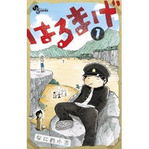 はるまげ 1 (少年サンデーコミックス).jpg