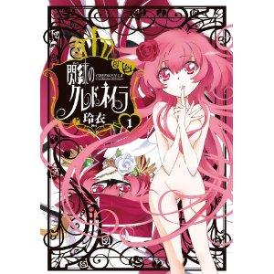 閃紅のクレドネイラ 1 (電撃コミックス).jpg