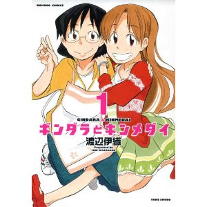 ギンダラとキンメダイ 1 (バンブーコミックス).jpg